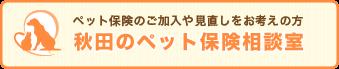 秋田のペット保険相談室
