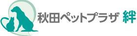 秋田ペットプラザ 絆