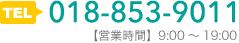 【TEL】018-853-9011