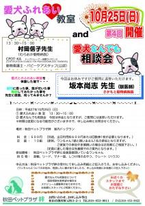 ふれあい教室&相談会10-25